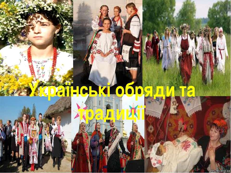 та традиції Українські обряди та традиції