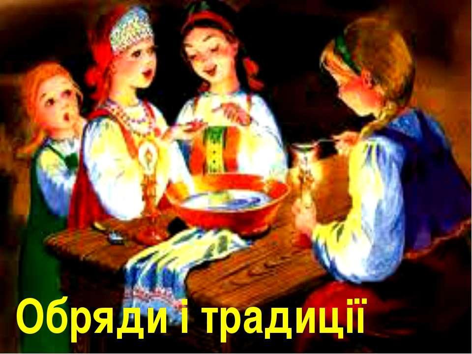 Обряди і традиції