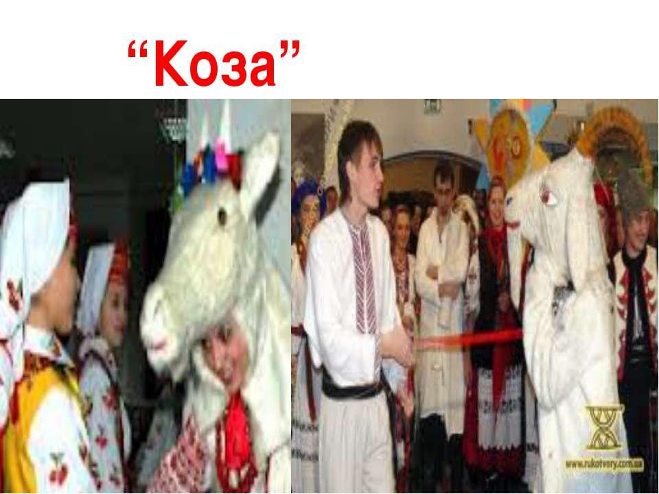 """""""Коза"""""""