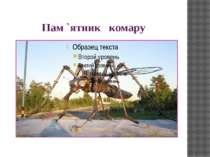 Пам `ятник комару Ноябрьск селище Ладне