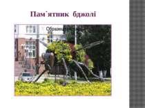 Пам`ятник бджолі Будзякська бджола м.Уфа