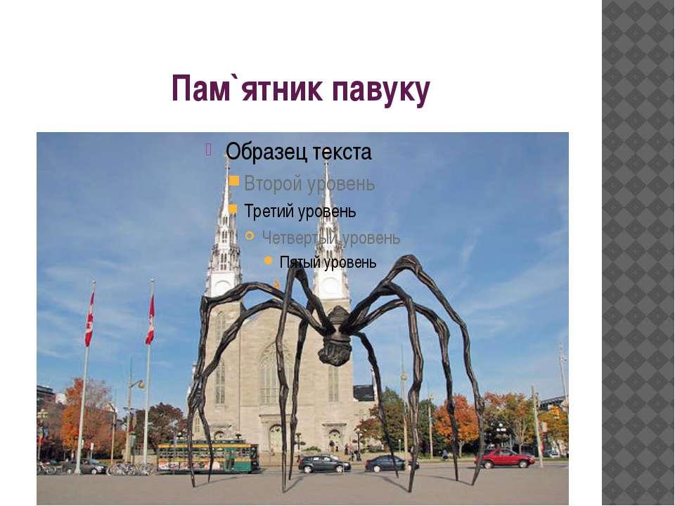 Пам`ятник павуку Національна Художня Галерея в Оттаві, Канада.