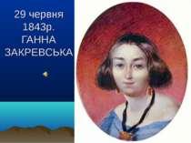 29 червня 1843р. ГАННА ЗАКРЕВСЬКА
