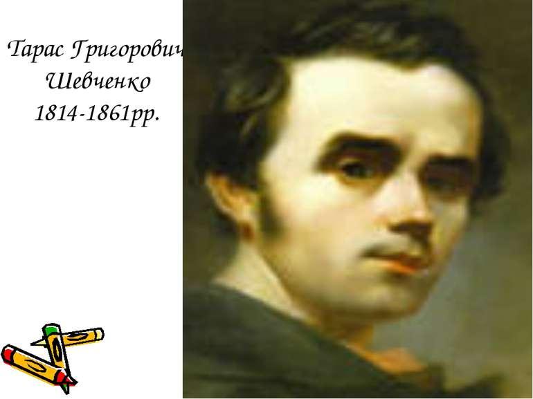 Тарас Григорович Шевченко 1814-1861рр.