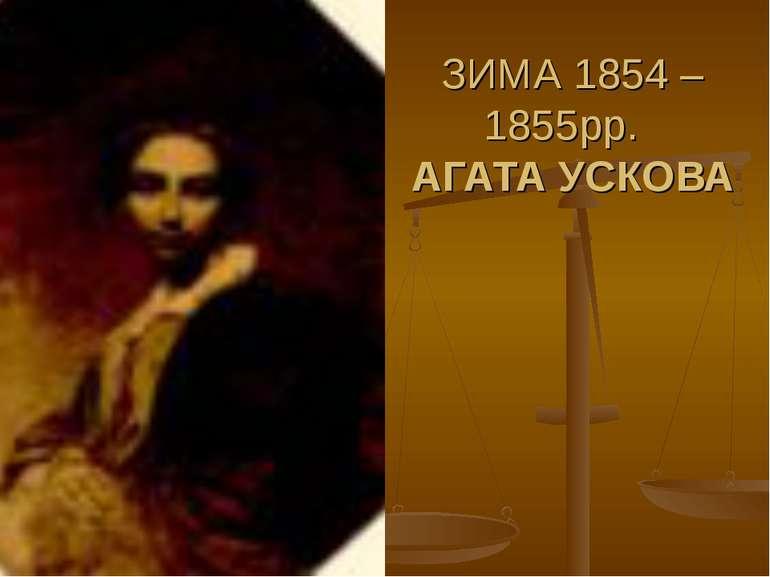 ЗИМА 1854 – 1855рр. АГАТА УСКОВА