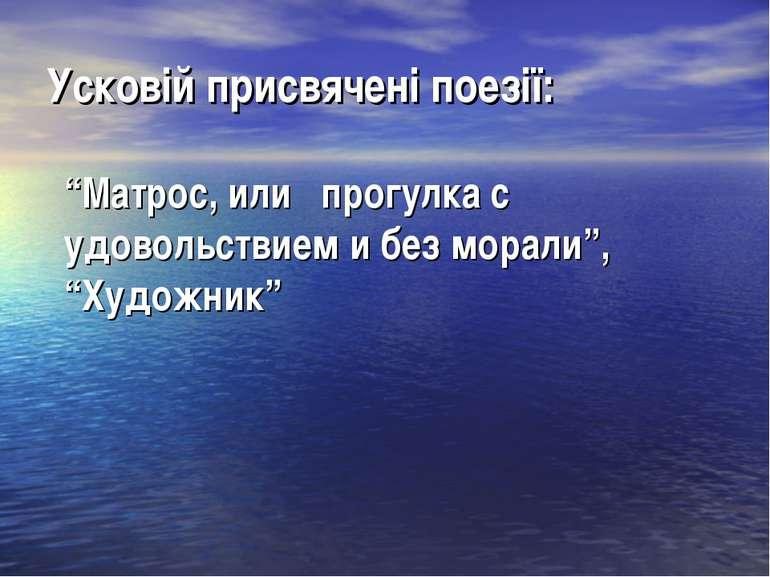 """Усковій присвячені поезії: """"Матрос, или прогулка с удовольствием и без морали..."""