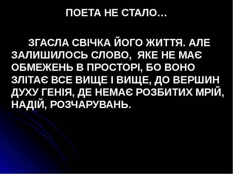 ПОЕТА НЕ СТАЛО… ЗГАСЛА СВІЧКА ЙОГО ЖИТТЯ. АЛЕ ЗАЛИШИЛОСЬ СЛОВО, ЯКЕ НЕ МАЄ ОБ...