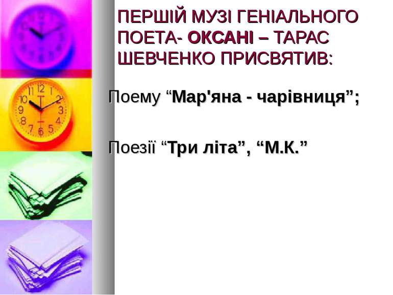 """ПЕРШІЙ МУЗІ ГЕНІАЛЬНОГО ПОЕТА- ОКСАНІ – ТАРАС ШЕВЧЕНКО ПРИСВЯТИВ: Поему """"Мар'..."""