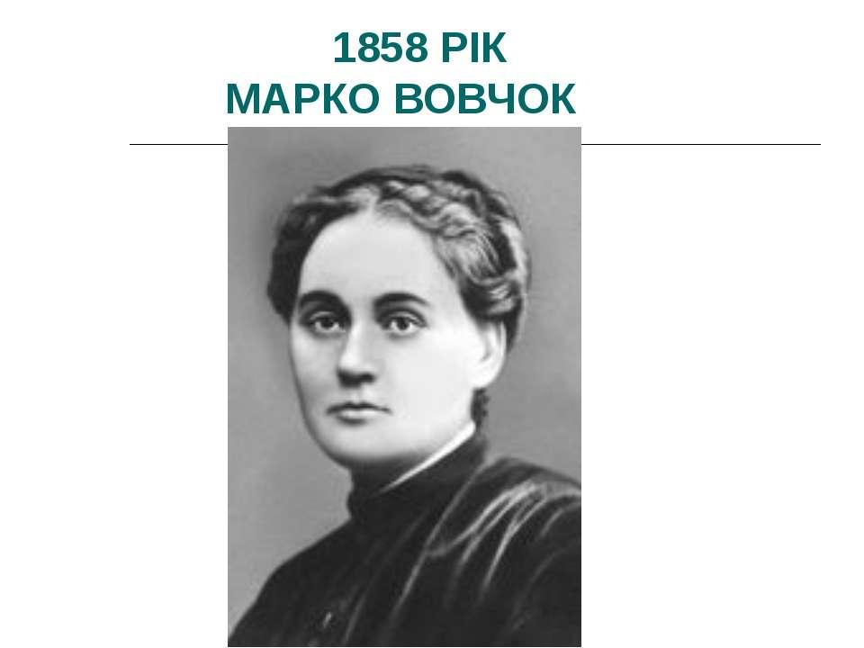 1858 РІК МАРКО ВОВЧОК