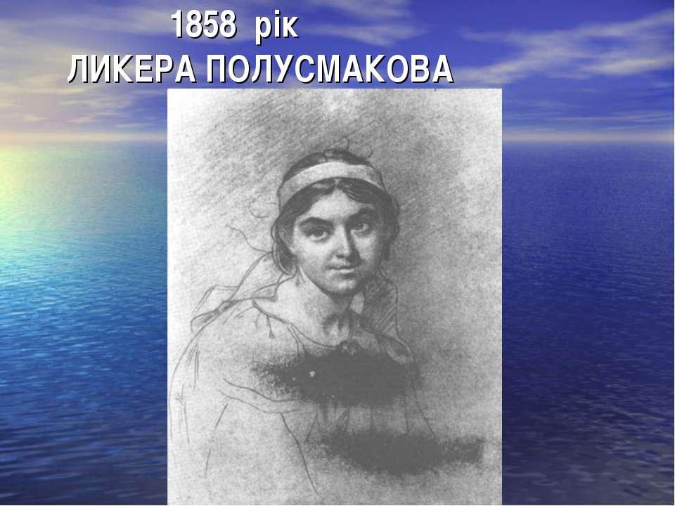 1858 рік ЛИКЕРА ПОЛУСМАКОВА