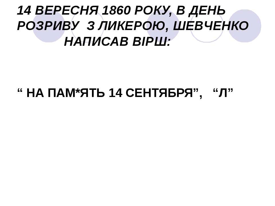"""14 ВЕРЕСНЯ 1860 РОКУ, В ДЕНЬ РОЗРИВУ З ЛИКЕРОЮ, ШЕВЧЕНКО НАПИСАВ ВІРШ: """" НА П..."""