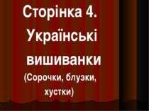 Сторінка 4. Українські вишиванки (Сорочки, блузки, хустки)