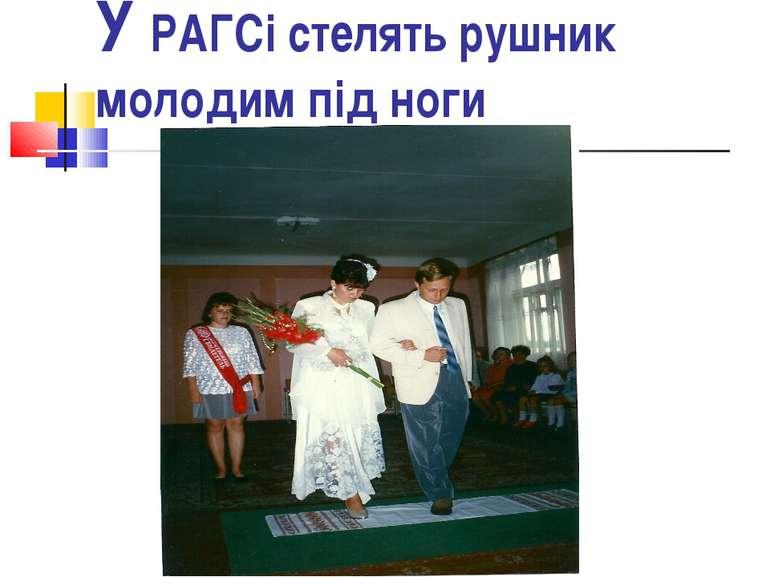 У РАГСі стелять рушник молодим під ноги