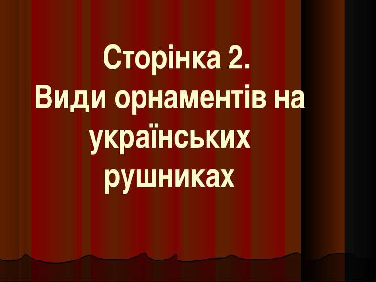 Сторінка 2. Види орнаментів на українських рушниках