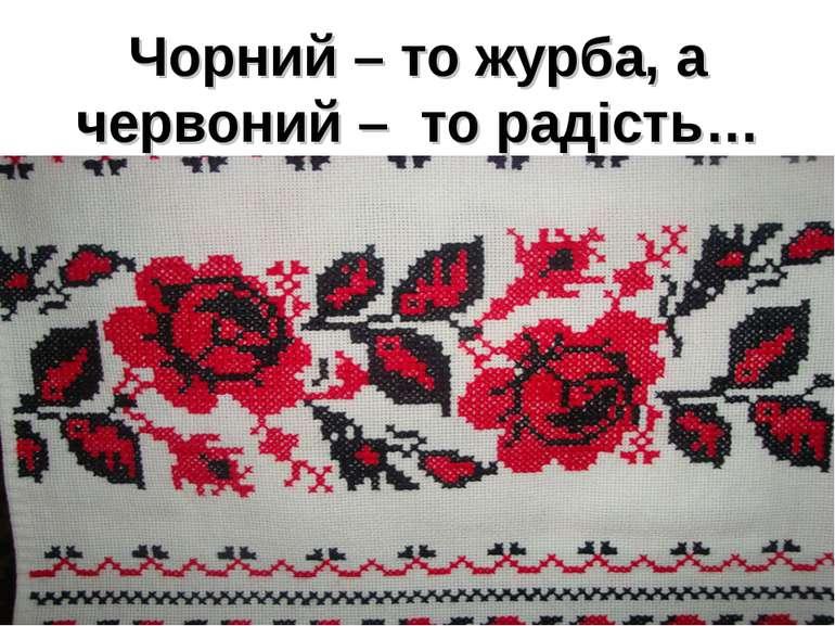 Чорний – то журба, а червоний – то радість…