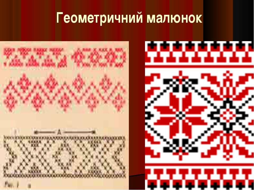 Геометричний малюнок