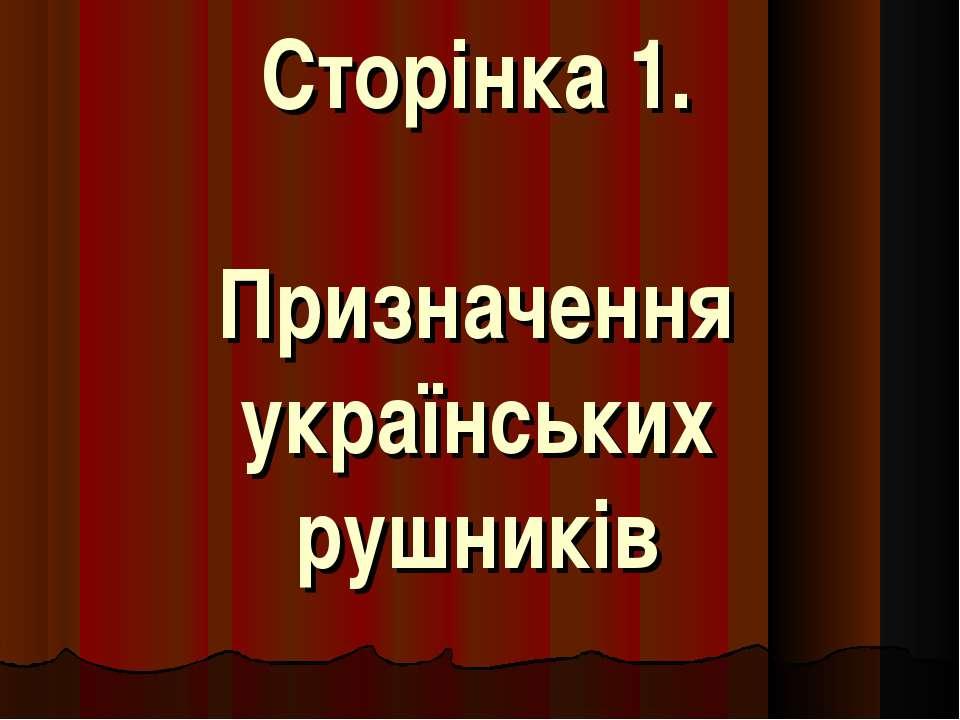 Сторінка 1. Призначення українських рушників