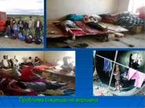 Проблема біженців не вирішена