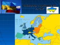 Співпраця з країнами ЄС та СНГ