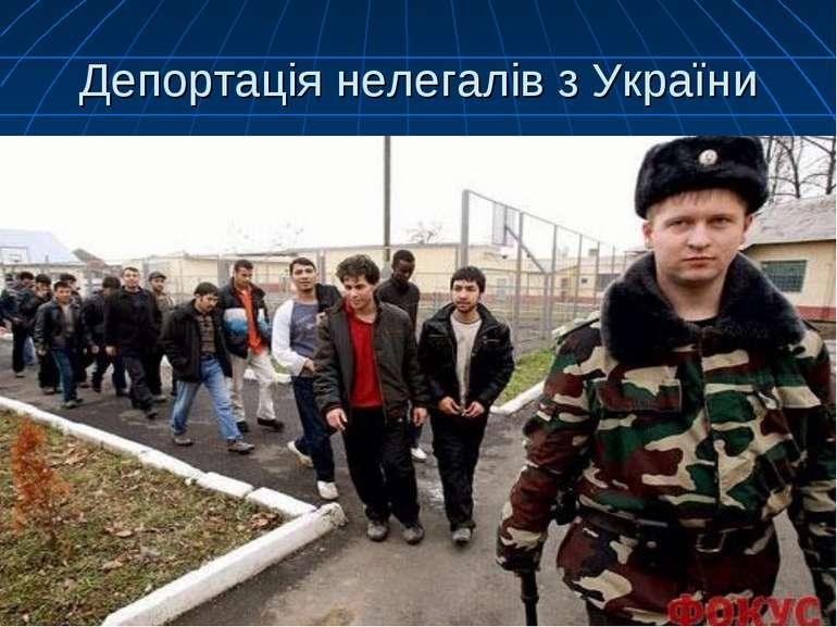 Депортація нелегалів з України