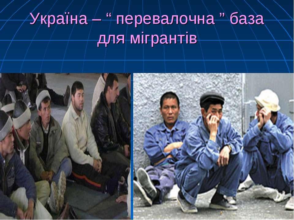"""Україна – """" перевалочна """" база для мігрантів"""