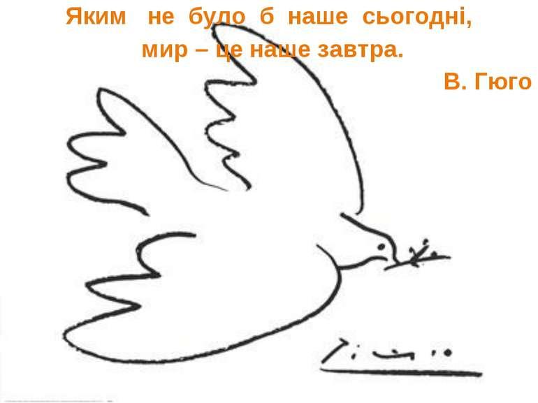 Яким не було б наше сьогодні, мир – це наше завтра. В. Гюго