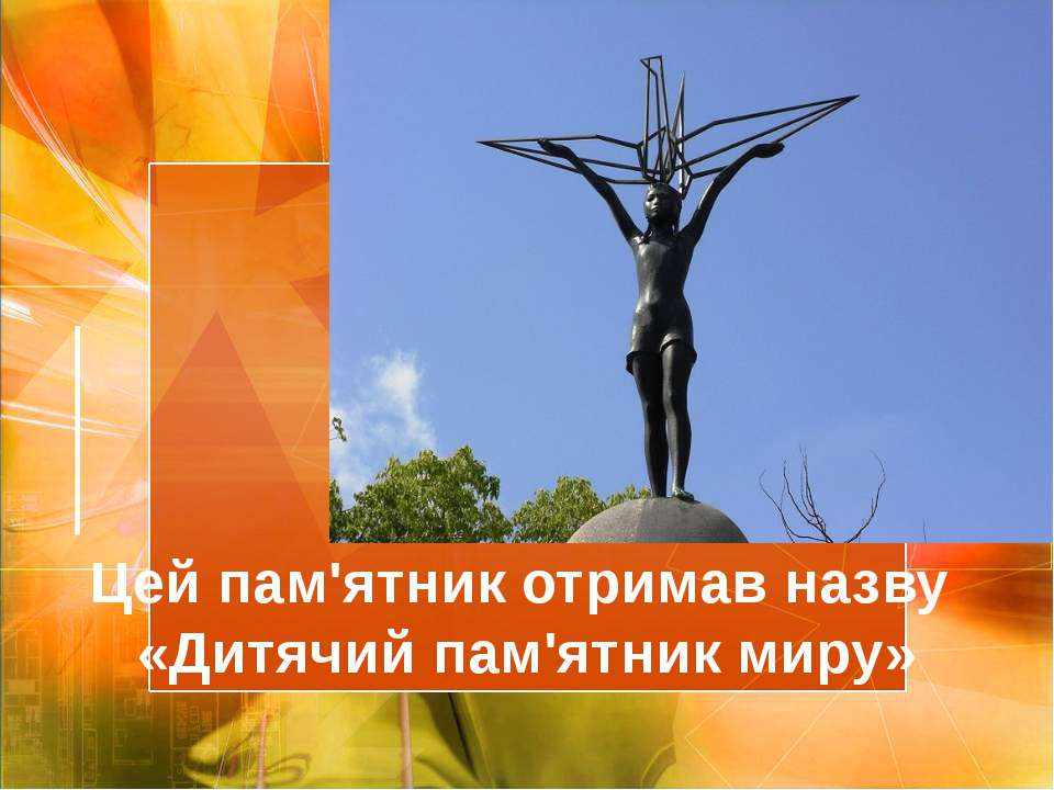 Цей пам'ятник отримав назву «Дитячий пам'ятник миру»