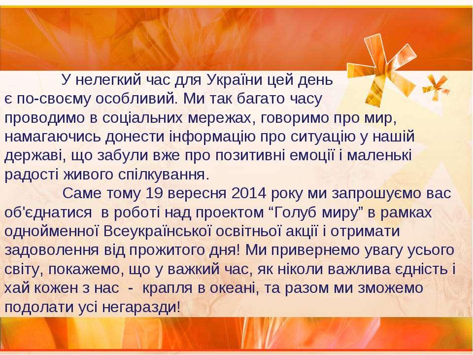 У нелегкий час для України цей день є по-своєму особливий. Ми так багато часу...