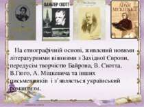 На етнографічній основі, живлений новими літературними віяннями з Західної Єв...