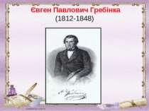 Євген Павлович Гребінка (1812-1848)