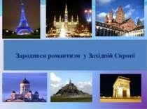 Зародився романтизм у Західній Європі
