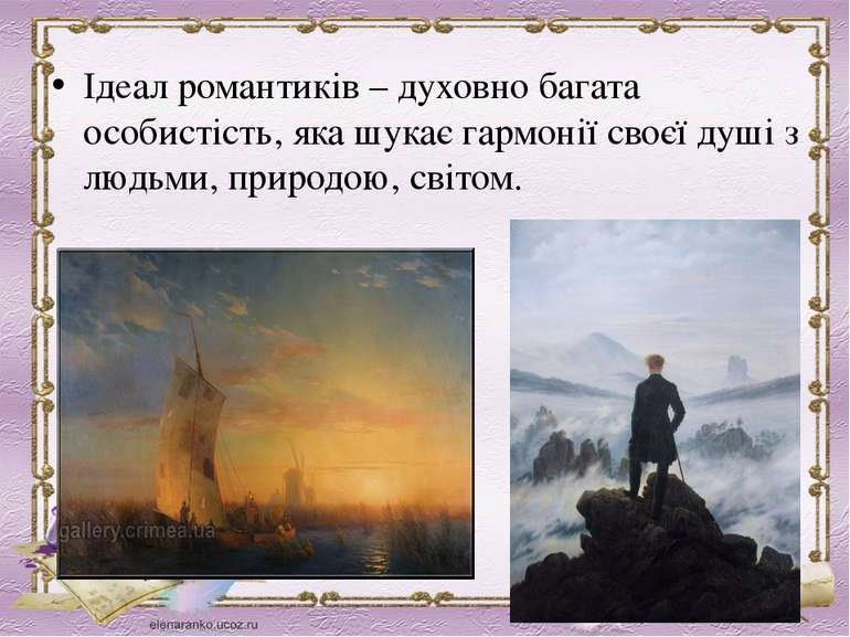 Ідеал романтиків – духовно багата особистість, яка шукає гармонії своєї душі ...