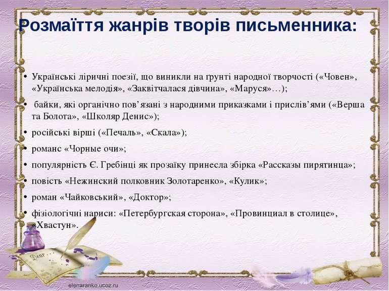 Розмаїття жанрів творів письменника: Українські ліричні поезії, що виникли на...