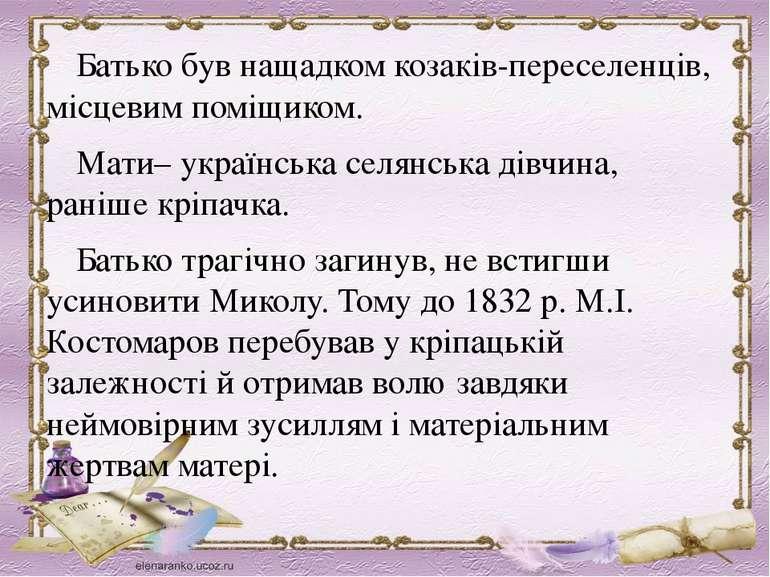 Батько був нащадком козаків-переселенців, місцевим поміщиком. Мати– українськ...