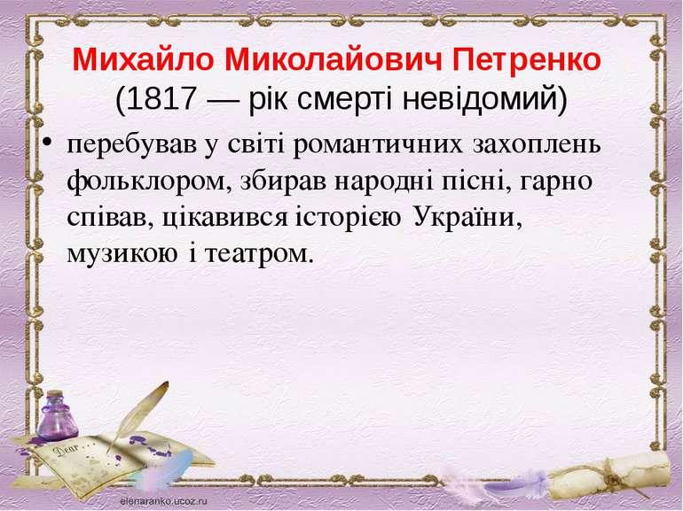 Михайло Миколайович Петренко (1817 — рік смерті невідомий) перебував у світі...