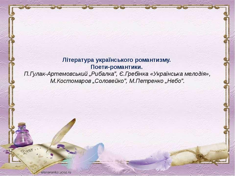"""Література українського романтизму. Поети-романтики. П.Гулак-Артемовський """"Ри..."""