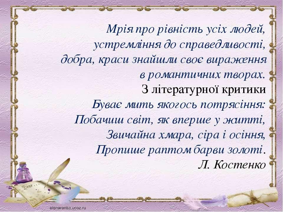 Мрія про рівність усіх людей, устремління до справедливості, добра, краси зна...