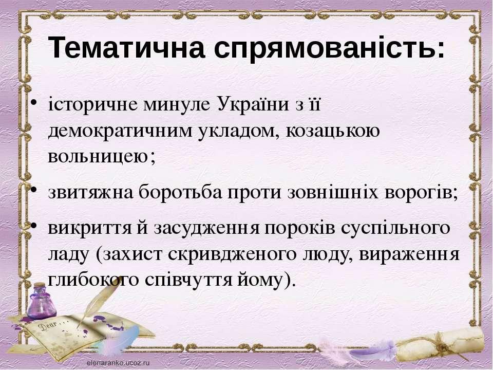 Тематична спрямованість: історичне минуле України з її демократичним укладом,...