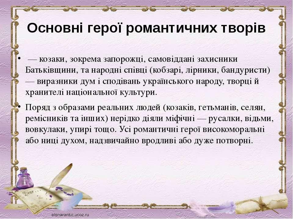 Основні герої романтичних творів — козаки, зокрема запорожці, самовіддані за...