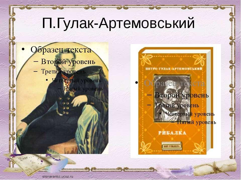 П.Гулак-Артемовський
