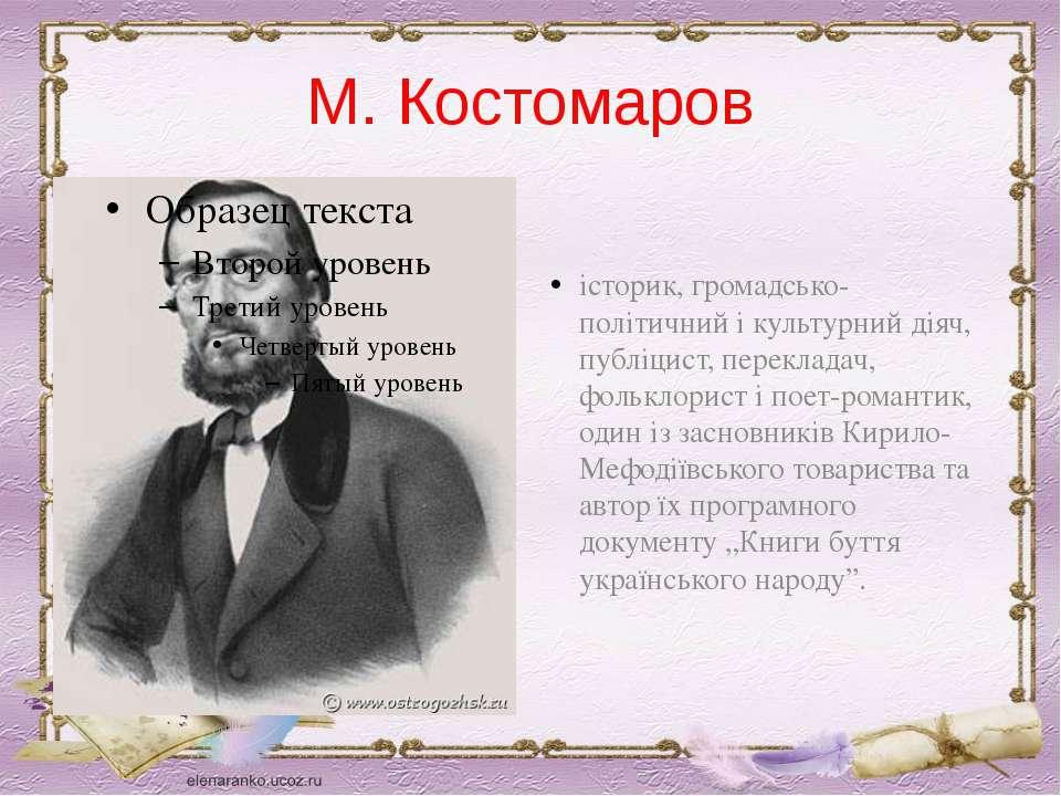 М. Костомаров історик, громадсько-політичний і культурний діяч, публіцист, пе...