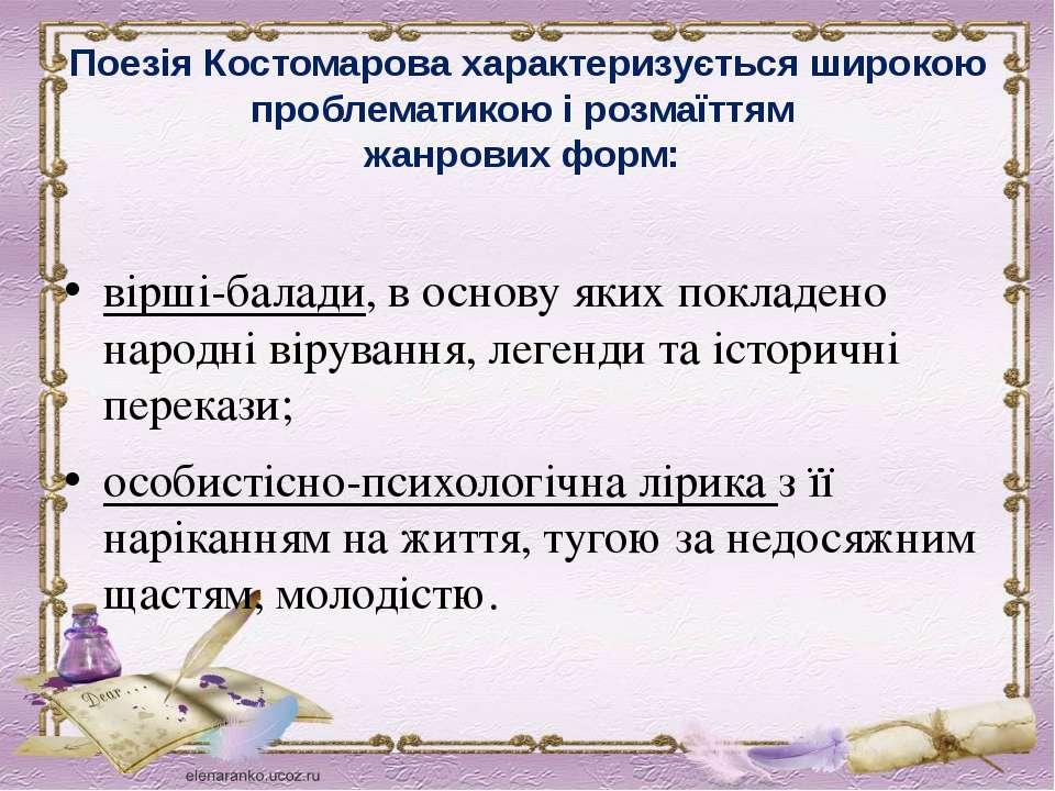 Поезія Костомарова характеризується широкою проблематикою і розмаїттям жанро...