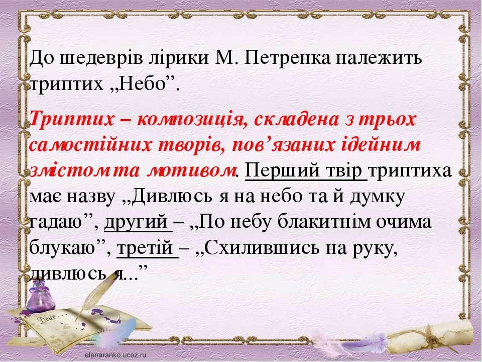 """До шедеврів лірики М. Петренка належить триптих """"Небо"""". Триптих – композиція,..."""