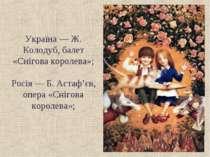 Україна — Ж. Колодуб, балет «Снігова королева»; Росія — Б. Астаф'єв, опера «С...