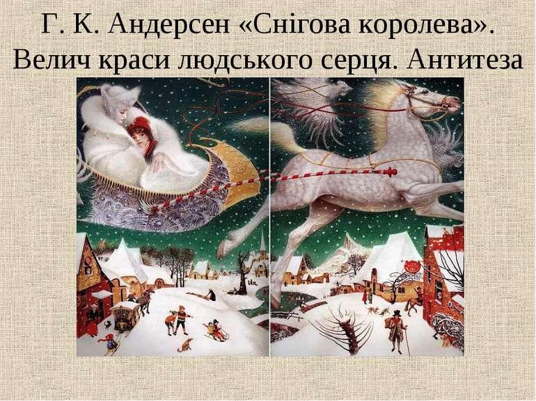 Г. К. Андерсен «Снігова королева». Велич краси людського серця. Антитеза