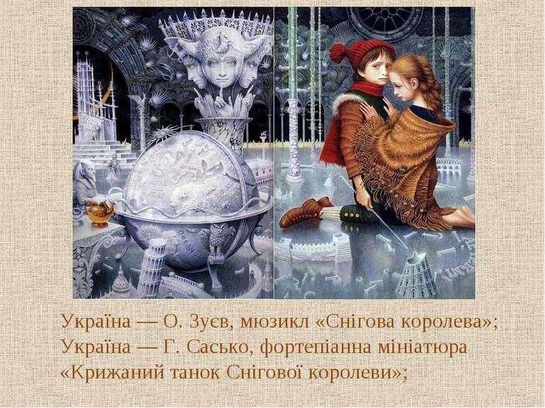 Україна — О. Зуєв, мюзикл «Снігова королева»; Україна — Г. Сасько, фортепіанн...