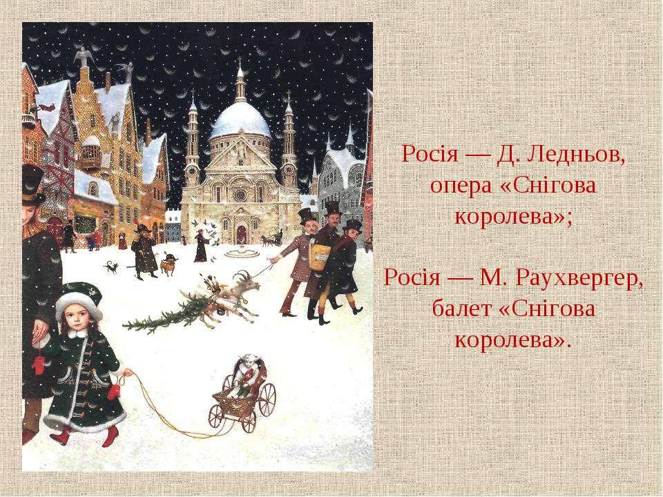 Росія — Д. Ледньов, опера «Снігова королева»; Росія — М. Раухвергер, балет «С...