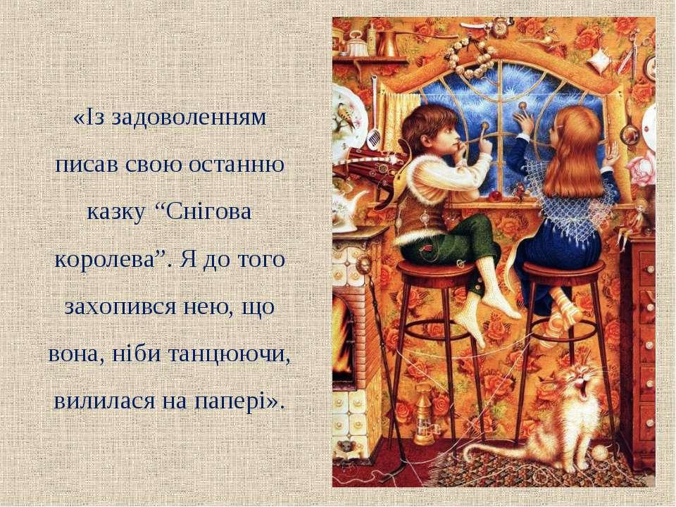 """«Із задоволенням писав свою останню казку """"Снігова королева"""". Я до того захоп..."""