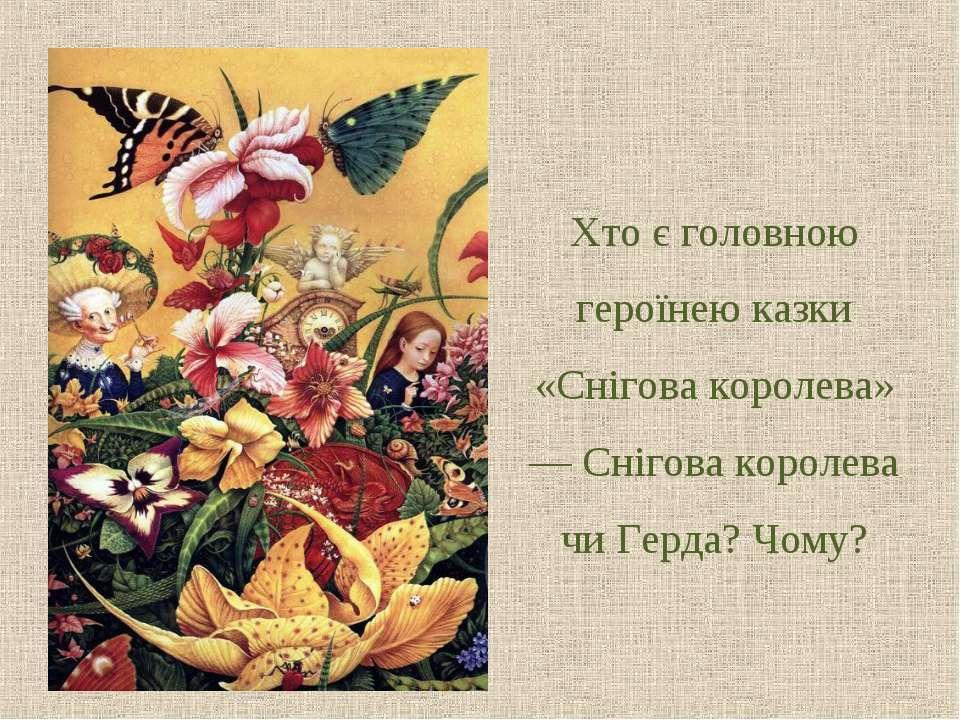 Хто є головною героїнею казки «Снігова королева» — Снігова королева чи Герда?...