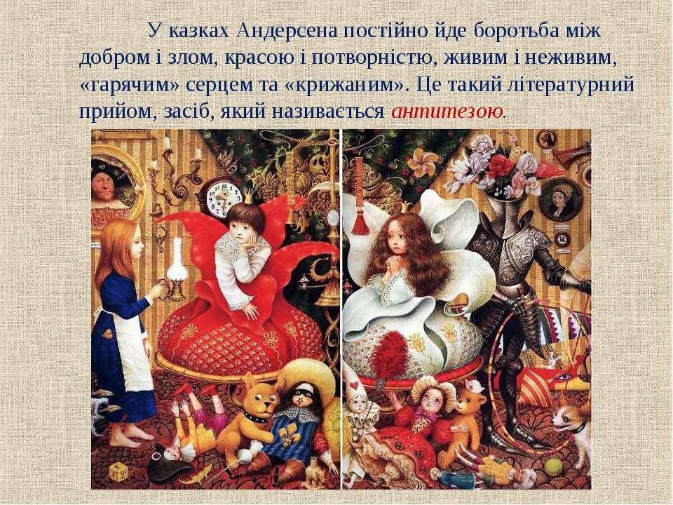 У казках Андерсена постійно йде боротьба між добром і злом, красою і потворні...